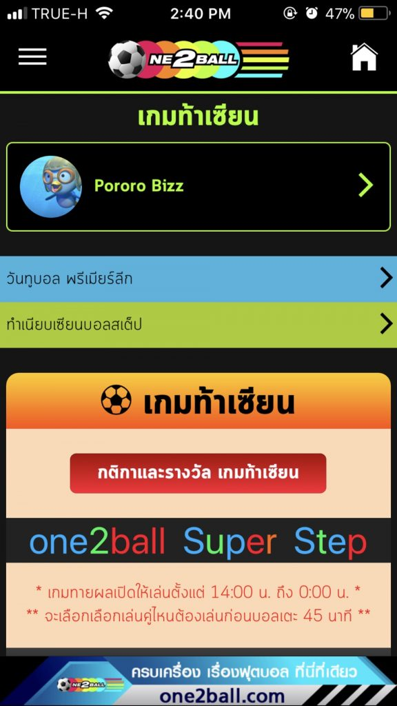 application one2ball